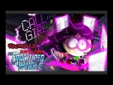 South Park The Fractured But Whole - ДЕВУШКА ХАКЕР #13