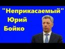 Юрий Бойко - неприкасаемый специалист по дерибану