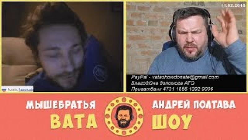 ОлимПИСЬКИ игры и страна 404 Раиса Андрей Полтава Вата Шоу Мышебратья