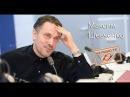 Максим Шевченко Сегодня на Украине у власти люди которые руководствуются хищническими инстинктами Если честно