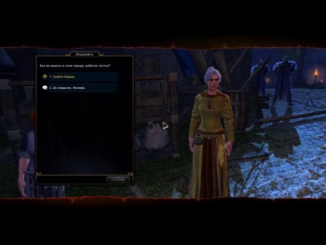 Neverwinter Online - Грабеж бедных