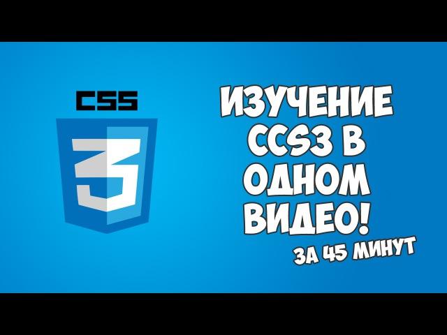 Изучение CSS3 в одном видео за 45 минут!