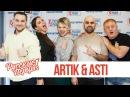 Концерт группы Artik Asti в утреннем шоу Русские Перцы