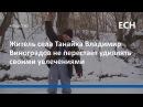 Житель села Танайка Владимир Виноградов не перестает удивлять своими увлечения...