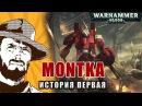 Играем Кампейн MONTKA Обзор сюжета и первая битва Тау с Империумом Warhammer 40000