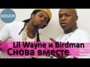 LIL WAYNE и BIRDMAN снова вместе | контракт LIL PUMP | KANYE WEST | CRAIG MACK