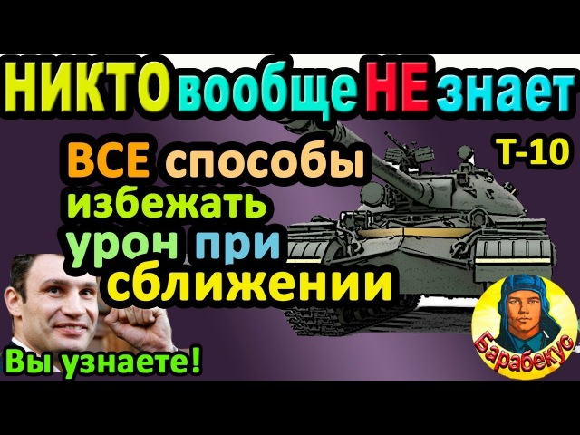 ВЫ ОШИБАЛИСЬ неправильно сближались с врагом WORLD of TANKS  Проверено на Т 10, Т-10 wot танк
