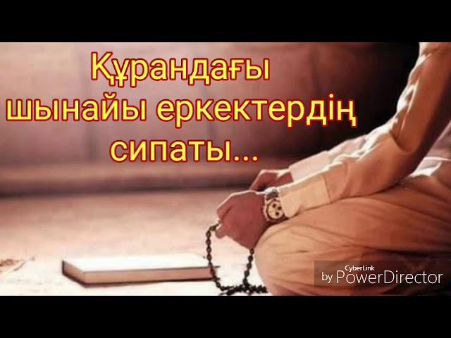 Құрандағы шынайы еркектің сипаты... / Ерлан Ақатаев