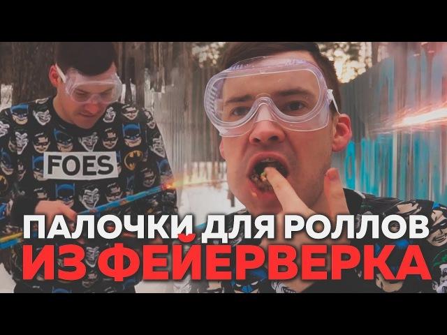 Палочки для роллов из ФЕЙЕРВЕРКА ! / Антон Диос