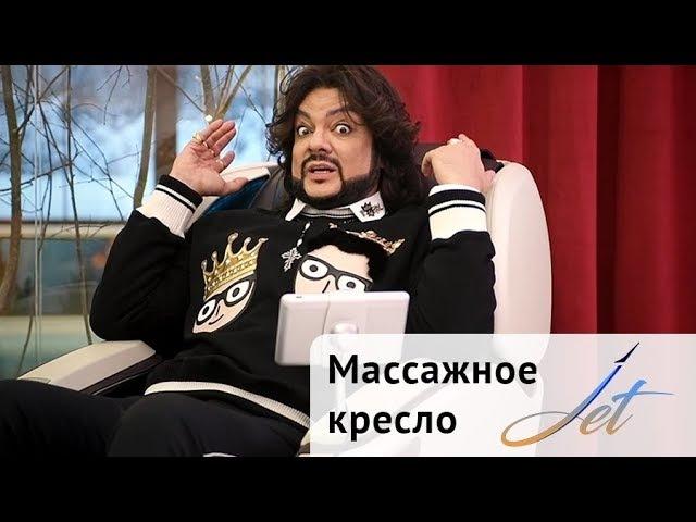 Филипп Киркоров - массажное кресло Jet. Отзыв о массажном кресле US MEDICA от Киркорова
