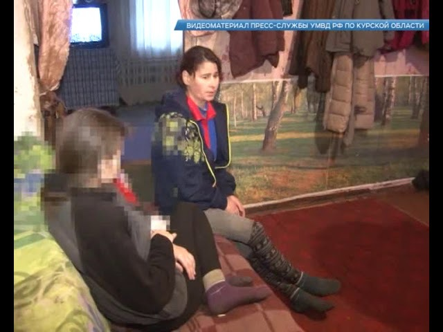 В Курской области более тысячи неблагополучных семей.
