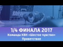 Приветствие - Команда КВН Шестое чувство ВУНЦ ВВС ВВА 1/4 финала 2017 года kvnvrn хочувворонеж квнврн