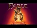 Fable The Lost Chapters № 7 - Расправа с хоббами и вредный внук