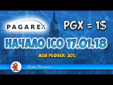 ? ICO PagareX как выгодней завести деньги   Пайгарекс 30% рефбек  ?