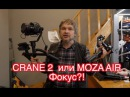 Проблемы фокусировки Zhiyun Crane 2 и Moza Air. Монитор Portkeys