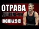 ПРЕМЬЕРА 2017 ВЫБИЛА ОКНА ОТРАВА Русские детективы 2018 новинки фильмы 2018 HD