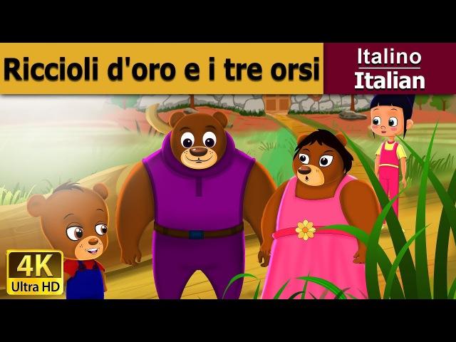 Riccioli doro e i tre orsi - favole per bambini raccontate - K4 UHD - Italian Fairy Tales