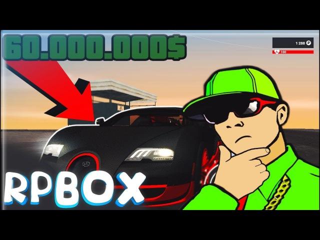 Bugatti Chiron за 60.000.000$ДРАГ- РЕЙСИНГ | RP BOX/РП БОКС🔞