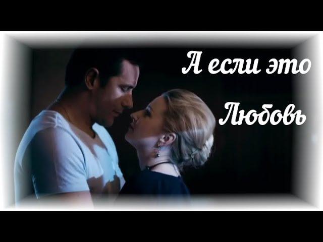 А если это любовь Александр Никитин и Ольга Медынич