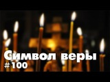 СИМВОЛ ВЕРЫ №100 (январь 2018 года)