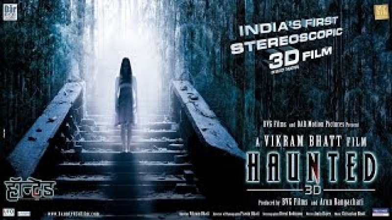 Haunted | Hindi Movies 2016 Full Movie | HD | Bollywood Horror Movie