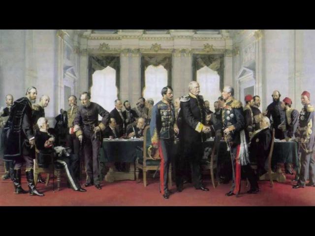 Отто фон Бисмарк Объединение Германии