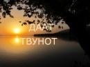 Урок по Даат Твунот стр 79 Душа и тело 5 уровней взаимодействия