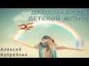 Духовная суть детской мечты. Алексей Купрейчик