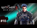 Ведьмак 3 / Witcher 3 10 | Maddyson | Mad | Мэддисон | Мэд | Honeymad | Nytick | Pierredunn