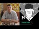 Шахматы. Игра с Play Magnus (16 лет) [1 партия]: играю гамбит Яниша!