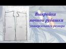 Выкройка ночной рубашки универсального размера