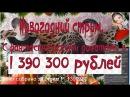 Скинули бабки. Фантастический донат в 1 390 300 рублей.