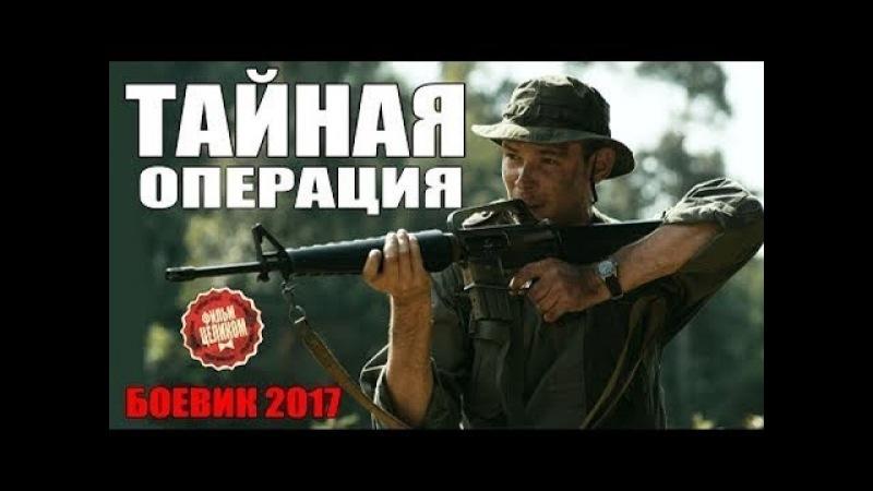 Боевик 2017Тайная операция .Новинки 2017. Руский боевик