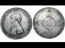 Ты упадёшь в обморок когда узнаешь цену на эту монету Самые дорогие монеты Павла первого