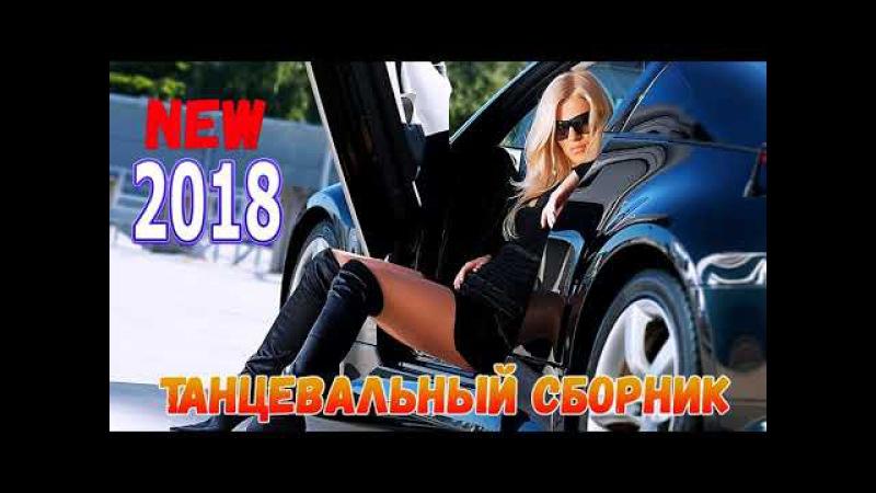 Сборник музыки 2018 скачать для авто