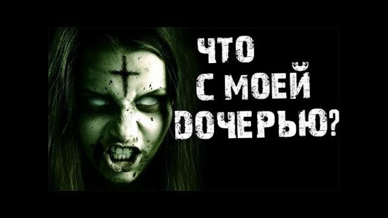 Страшные истории на ночь - Что с моей дочерью??