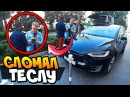 Сломал TESLA Model X за 17 миллионов рублей Кончился заряд на электромобиле Тесла VLOG Дубай