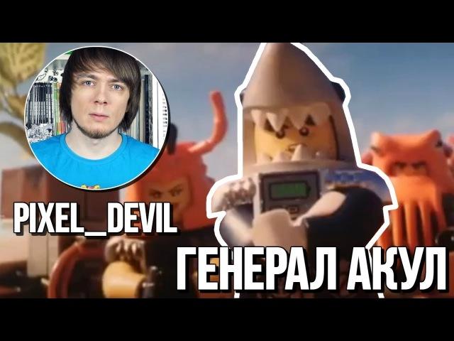 Pixel Devil Генерал армии Гармадона Русская озвучка LEGO Ninjago Movie