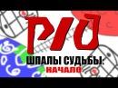 РЖД/ШПАЛЫ СУДЬБЫ: НАЧАЛО