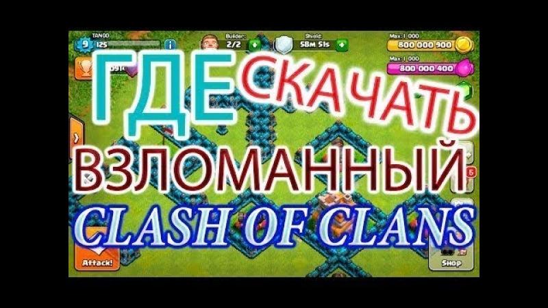 Как скачать взломаный clash of clans напал 1010 галемами