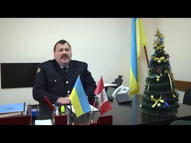 Звернення начальника Подільського відділу поліції