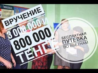 G-TIME CORPOATION 11.02.2018 г. Вручение 3 000 000 и 800 000 тенге партнерам из Славгорода