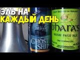 #132 Обзор пива ADNAMS GHOST SHIP &amp O'HARA'S IRISH PALE ALE (английское и ирландское пиво).