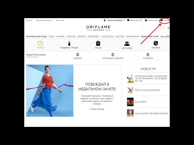 Как создать е-каталог Орифлэйм