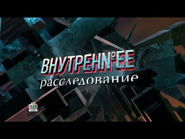 Внутреннее расследование 14 серия (2014) HD 720p
