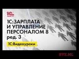 Индексация штатного расписания в 1С:ЗУП ред.3