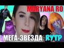 МАРЬЯНА РО - МЕГА-ЗВЕЗДА RYTP / ПУП