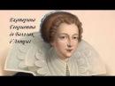 Фаворитки французских королей Екатерина Генриетта де Бальзак д`Антраг 1579 — 9 февраля 1633 .