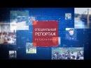 Визит представителей Германии Норвегии и РФ в Горловку Специальный репортаж Республика 20 02 18