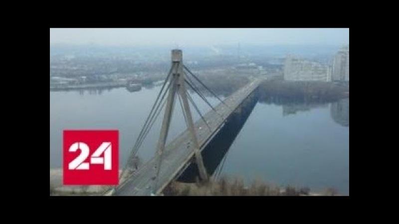 Московский мост в Киеве переименовали в Северный - Россия 24